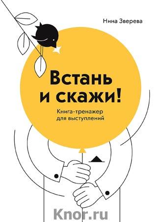 """Нина Зверева """"Встань и скажи! Книга-тренажер для выступлений"""" Серия """"Личное развитие"""""""