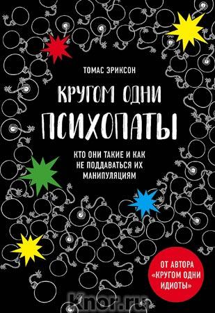"""Томас Эриксон """"Кругом одни психопаты. Кто они такие и как не поддаваться на их манипуляции?"""" Серия """"Психология общения"""""""