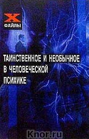 """Виктор Шапарь """"Таинственное и необычное в человеческой психике"""" Серия """"X-файлы"""""""