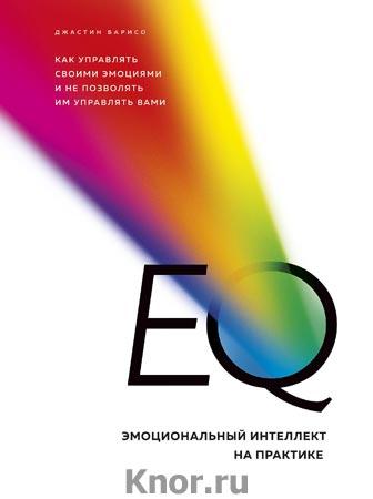 """Джастин Барисо """"EQ. Эмоциональный интеллект на практике. Как управлять своими эмоциями и не позволять им управлять вами"""" Серия """"Книги-драйверы"""""""