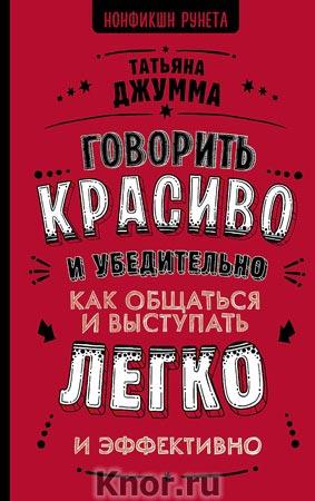 """Татьяна Джумма """"Говорить красиво и убедительно. Как общаться и выступать легко и эффективно"""" Серия """"Нонфикшн Рунета"""""""