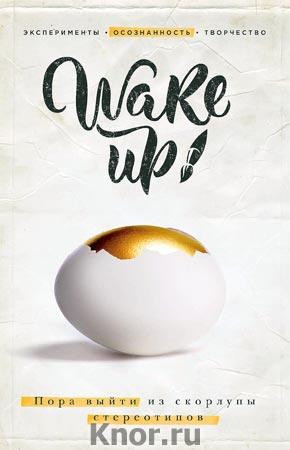 """Элен Лангер """"Wake up! Пора выйти из скорлупы стереотипов"""" Серия """"Mindfulness-Осознанность"""""""