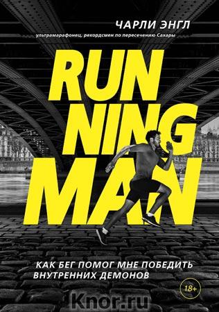 """Чарли Энгл """"Running Man. Как бег помог мне победить внутренних демонов"""" Серия """"Подарочные издания. Психология"""""""