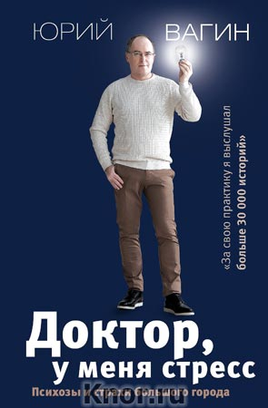 """Юрий Вагин """"Доктор, у меня стресс. Психозы и страхи большого города"""" Серия """"Доктор Вагин"""""""