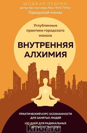 """Шоджай Педрам """"Внутренняя алхимия. Путь городского монаха к счастью, здоровью и яркой жизни"""" Серия """"Городской монах"""""""