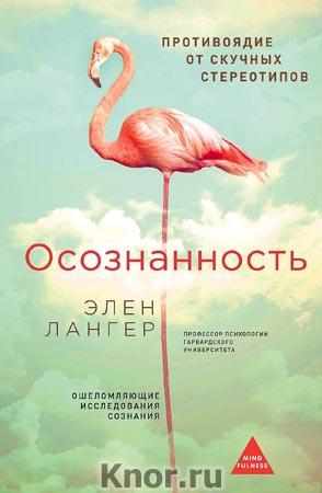 """Элен Лангер """"Осознанность. (Розовый фламинго)"""" Серия """"Mindfulness-Осознанность"""""""