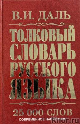 """В.И. Даль """"Толковый словарь русского языка"""""""