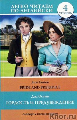 """Джейн Остин """"Гордость и предубеждение = Pride and Prejudice"""" Серия """"Легко читаем по-английски"""""""