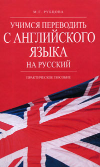"""М.Г. Рубцова """"Учимся переводить с английского языка на русский"""""""
