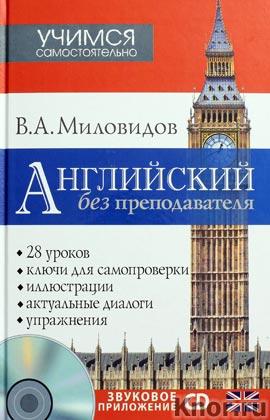 """В. Миловидов """"Английский без преподавателя"""" + CD-диск"""