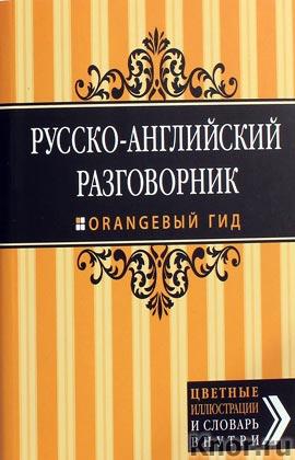"""Русско-английский разговорник. Серия """"Оранжевый гид. Разговорники"""""""