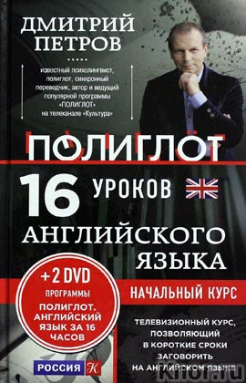 """Дмитрий Петров """"16 уроков английского языка. Начальный курс. Английский язык за 16 часов"""" + 2 DVD-диска. Серия """"Выучим иностранный язык за 16 часов"""""""