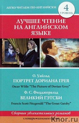 """О. Уайльд, Ф.С. Фицджеральд """"Лучшее чтение на английском языке. Уровень 4"""" Серия """"Лучшее чтение на английском языке"""""""