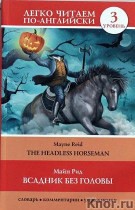 "Майн Рид ""Всадник без головы = The Headless Horseman"" Серия ""Легко читаем по-английски"""