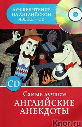 """Самые лучшие английские анекдоты + CD-диск. Серия """"Лучшее чтение на английском языке"""""""