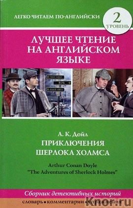 """Артур Конан Дойл """"Лучшее чтение на английском языке. Уровень 2. Приключения Шерлока Холмса"""" Серия """"Лучшее чтение на английском языке"""""""