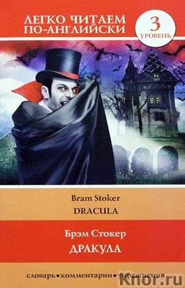 "Брэм Стокер ""Дракула = Dracula"" Серия ""Легко читаем по-английски"""