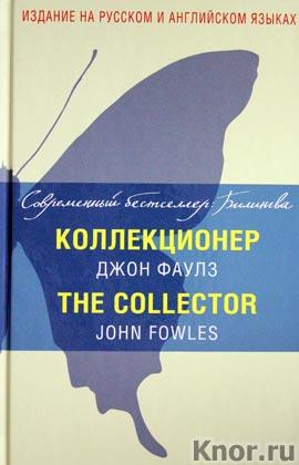 """Джон Фаулз """"Коллекционер = The Collector"""" Серия """"Современный бестселлер: билингва"""""""