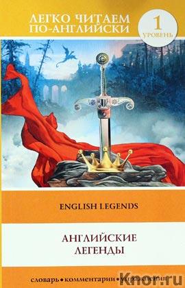 """А.С. Бохенек """"Английские легенды = English Legends"""" Серия """"Легко читаем по-английски"""""""