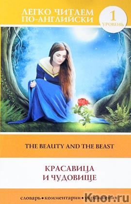 """Красавица и чудовище = The Beauty and the Beast. Серия """"Легко читаем по-английски"""""""