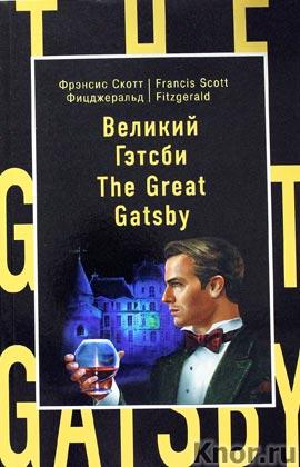 """Фрэнсис Скотт Фицджеральд """"Великий Гэтсби = The Great Gatsby"""" Серия """"Бестселлер на все времена"""""""