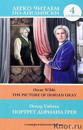 """Оскар Уайльд """"Портрет Дориана Грея = The Picture of Dorian Gray"""" Серия """"Легко читаем по-английски"""""""