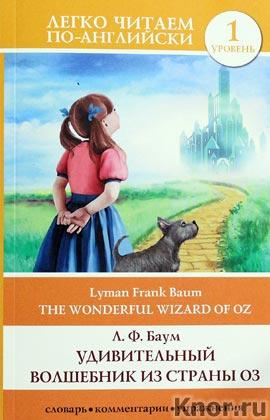 """Л.Ф. Баум """"Удивительный волшебник из страны Оз = The Wonderful Wizard of Oz"""" Серия """"Легко читаем по-английски"""""""