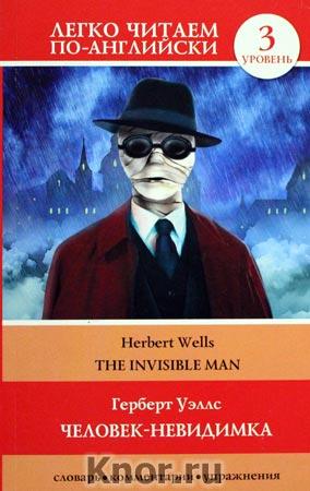 """Герберт Уэллс """"Человек-невидимка = The invisible man"""" Серия """"Легко читаем по-английски"""""""