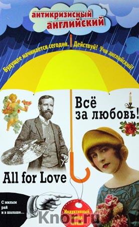 """Все за любовь! = All for Love: Индуктивный метод чтения. О. Генри, Артур Конан Дойль, Оскар Уайльд и др. Серия """"Антикризисный английский"""""""