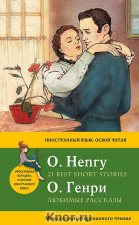 """О. Генри """"Любимые рассказы = 21 Best Short Stories. Метод комментированного чтения"""" Серия """"Иностранный язык: освой читая"""""""