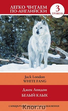"""Джек Лондон """"Белый клык = White Fang"""" Серия """"Легко читаем по-английски"""""""