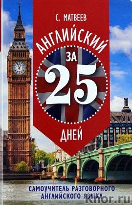 """С.А. Матвеев """"Английский за 25 дней. Самоучитель разговорного английского языка"""""""