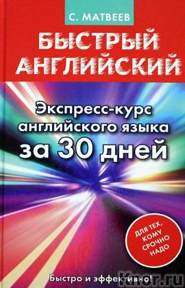 """С.А. Матвеев """"Быстрый английский. Экспресс-курс английского языка за 30 дней"""" Серия """"Быстрый английский"""""""