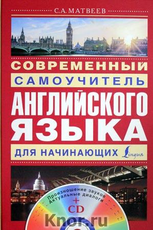 """С.А. Матвеев """"Современный самоучитель английского языка для начинающих"""" + CD-диск. Серия """"Школа Матвеева"""""""
