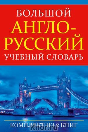 Большой англо-русский учебный словарь в 2-х томах