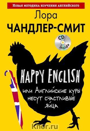 """Лора Чандлер-Смит """"Happy English, или Английские куры несут счастливые яйца """" + CD-диск. Серия """"Иностранный язык: шаг за шагом"""""""