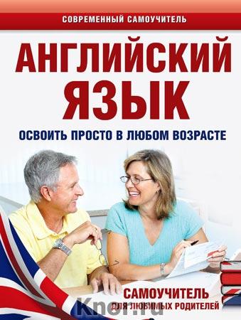 """Анна Комнина """"Английский язык. Освоить просто в любом возрасте. Самоучитель для любимых родителей"""" Серия """"Современный самоучитель"""""""