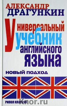 """Александр Драгункин """"Универсальный учебник английского языка"""""""
