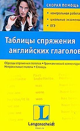 """Кшиштов Хейвовски """"Таблицы спряжения английских глаголов"""""""