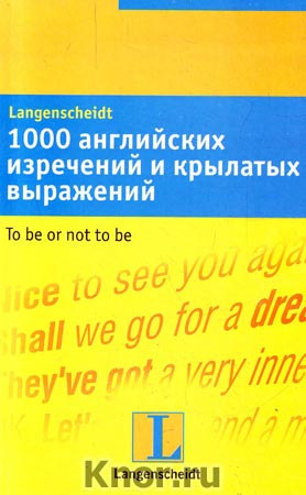 """Н.Ф. Орлова """"1000 английских изречений и крылатых выражений"""" Серия """"Langenscheidt"""""""