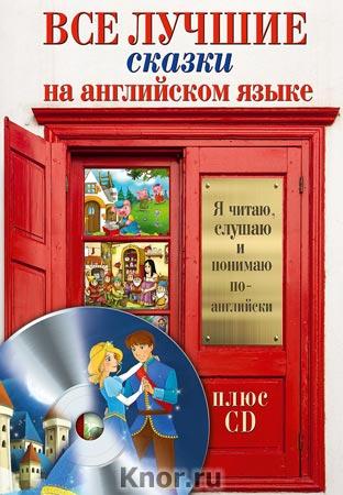 """Все лучшие сказки на английском языке + CD-диск. Серия """"Я читаю, слушаю и понимаю по-английски"""""""