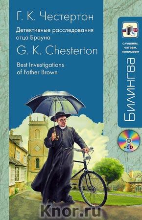 """Гилберт Кийт Честертон """"Детективные расследования отца Брауна """" + CD-диск. Серия """"Билингва. Слушаем, читаем, понимаем"""""""