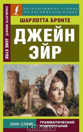 """Шарлотта Бронте """"Джейн Эйр"""" Серия """"Эксклюзивное чтение на английском языке"""" Pocket-book"""