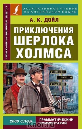 """Артур Конан Дойл """"Приключения Шерлока Холмса"""" Серия """"Эксклюзивное чтение на английском языке"""" Pocket-book"""