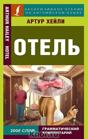 """Артур Хейли """"Отель"""" Серия """"Эксклюзивное чтение на английском языке"""" Pocket-book"""