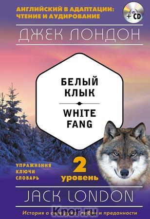 """Джек Лондон """"Белый Клык = White Fang: 2-й уровень"""" + CD-диск. Серия """"Английский в адаптации: чтение и аудирование"""""""