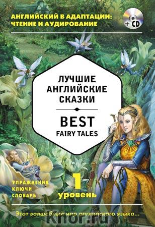"""Лучшие английские сказки = Best Fairy Tales: 1-й уровень + CD-диск. Серия """"Английский в адаптации: чтение и аудирование"""""""