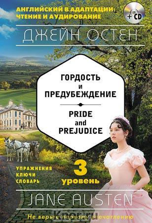 """Джейн Остен """"Гордость и предубеждение = Pride and Prejudice: 3-й уровень"""" + СD-диск. Серия """"Английский в адаптации: чтение и аудирование"""""""