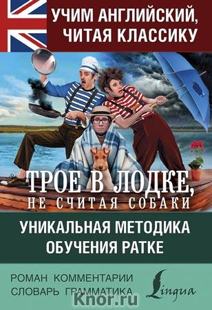 """Джером К. Джером """"Учим английский с Трое в лодке, не считая собаки"""" Серия """"Учим английский, читая классику"""""""