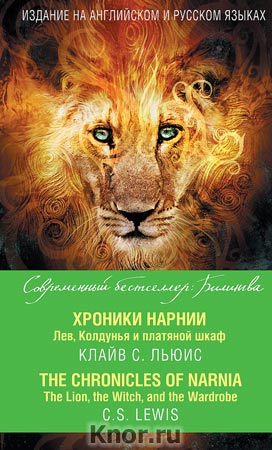 "Клайв С. Льюис ""Хроники Нарнии. Лев, Колдунья и платяной шкаф = The Chronicles of Narnia. The Lion, the Witch, and the Wardrobe"" Серия ""Современный бестселлер: билингва"""